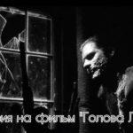 """Есть ли жизнь за радиатором: рецензия на фильм """"Голова-Ластик"""""""