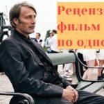 """Алкоголичности: рецензия на фильм """"Ещё по одной"""""""