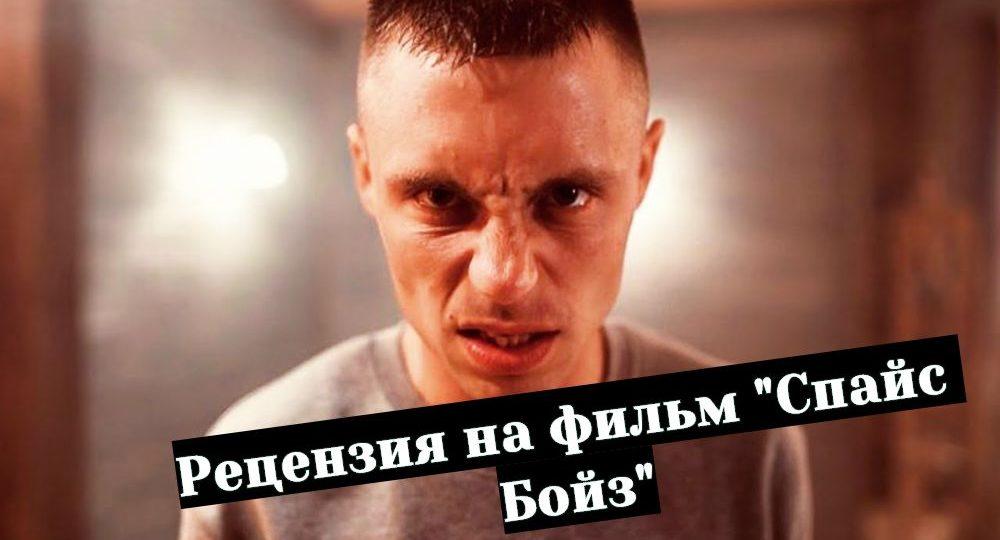 Спайс Бойз