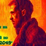 """Изысканный труп комикса: рецензия на фильм """"Бегущий по лезвию 2049"""""""